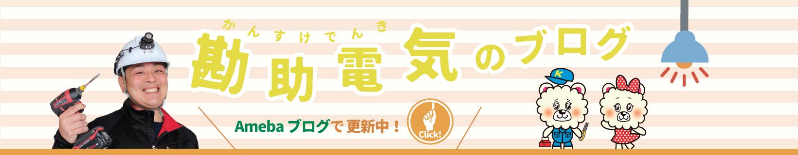 勘助電気のブログ by Amebaブログ